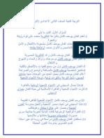 التربية الفنية الصف الثانى الاعدادى (الترم الثانى).doc