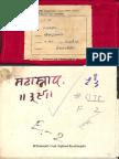 Mathamnaya of Shankaracharya_Devanagari_Raghunath_Almira_28_6178_39Kha.pdf