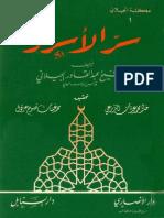 Syaikh Abd Qadir Jailani, Sirrul Asrar
