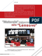 Motorola ผู้กุมชะตาคนใหม่ของ Lenovo