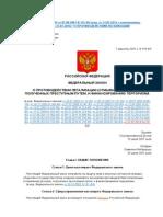 115 Fz russian law