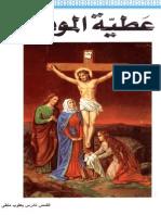 عطية الموت - القمص تادرس يعقوب ملطي