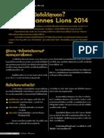 CANNES LION 2014-MOBILE