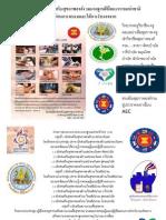 กลุ่มนี้มีผู้ผ่านการอบรมจากชมรมนักส่งเสริมสุขภาพองค์รวม.สมาคมแพทย์แผนไทยกระทรวงสาธารณสุขและมาตฐานฝีมือแรงงานแห่งชาติ