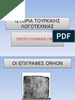 Ιστορια Τουρκικησ Λογοτεχνιασ-οrhon
