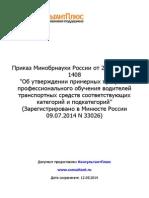Приказ Минобрнауки России от 26_12_2013 N 1408  Об утвержден.docx