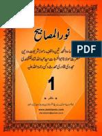 Noor Ul Masabeeh (Urdu translation of Zujaajatul Masabeeh)