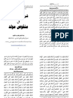 Sharraf & Manqoos Moulid Online Version (New)