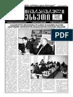 Literaturuli Meskheti_December 2014 (192)
