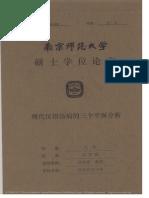 现代汉语语病的三个平面分析
