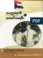 Karen New Years by Saw Mya Thein and Mahn Thein Shwe.pdf