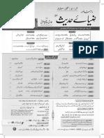 Zia-e-Hadith_2014-12-(Dec)