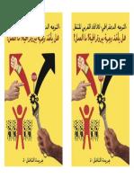 «التوجه  الديمقراطي» للاتحاد المغربي للشغل، هل يأخذ وجهة بيروقراطية؟ ما العمل؟