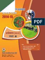 CBSE OTBA Material for Class 11 Economics in Hindi
