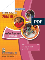 CBSE OTBA Material for Class 9 for Social Science in Hindi