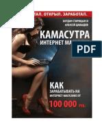 Камасутра интернет-магазина