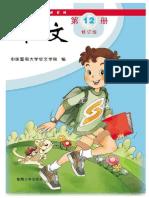 (中文)第12册