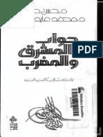 حوار المشرق والمغرب- حسن حنفي - محمد الجابري