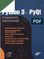 Прохоренок Н.А. - Python 3 и PyQt. Разработка Приложений - 2012