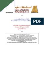 AcArakkOvai ஆசாரக் கோவை pm0024