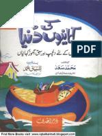 Kahaniyon Ki Dunya (Iqbalkalmati.blogspot.com)