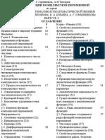 sveshnikov_tihonov