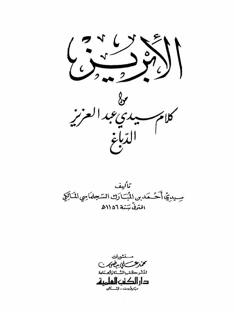كتاب الابريز للدباغ pdf