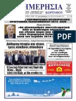 """Εφημερίδα """"Ημερησία Κορίνθου"""" - 23/12/2014"""