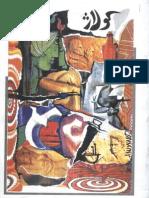 Collage Karachi-Issue No 4-December 2014-Rashid Ashraf