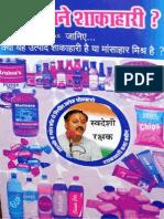 Kitne Shakahari Hain Aap