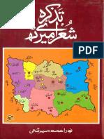 Tazkara Shuara -e- Meerut