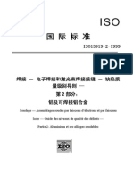 Iso 13919 2 1999 电子束和激光焊缝缺陷质量级别 铝及铝合金
