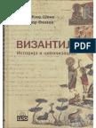 Žan Klod Šene, Bernar Flizen - Vizantija. Istorija i civilizacija