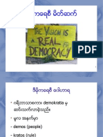Introduction to Democracy