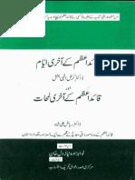 Quaid e Azam kay Akhri Ayyam