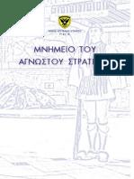 Άγνωστος Στρατιώτης (μνημείο)