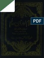 Islam Aur Amn'e Alam [Urdu]
