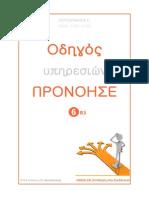 Odigos Pronoias 7 6r3 Pocket