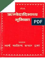 Rigveadi Bhashya Bhumika 4th