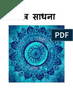Tantra Sadhna(Hindi)