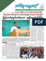 Union Daily_25-12-2014.pdf