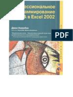 vba_2002.pdf