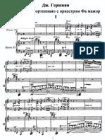 Gershwin Piano Concert in F