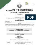 ΠΔ 169-2007 Κώδικας Πολιτικών και Στρατιωτικών Συντάξεων