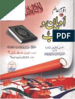 Aqwam E Aalam Kay Mazahib O Adyan