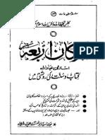 Arkan E Arbaa Www.besturdubooks.wordpress.com