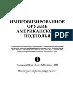 Improvised Weapons of the American Underground RUS