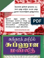 Subhana Mowlid Tamil Final