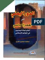 الدور اليمني في العصر العباسي.pdf