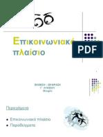 epikoinoniako_plesio